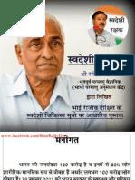 Swadeshi-Chikitsa-Part-1-By-Rajiv-Dixit pdf