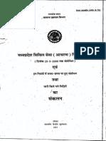 Madhya Pradesh Civil Seva Acharan Niyam 1965