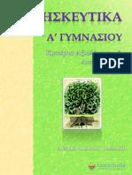 Diagonismata Kritiria Thriskeftika a Gymnasiou Taexeiola.gr