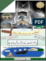 Abu ayub qadri (wahabi) k munazra-e-Kohat k Jhoot ka parda fash