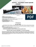 Полет Союз-Аполлон - последнее звено лунной эпопеи.pdf