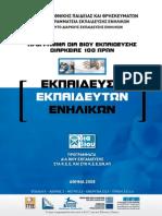 Ekpaidefsi Ekpaideftwn Enilikwn - 100 Wrwn(1)