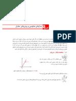 fasl 1 [shahremohandesan.com].pdf