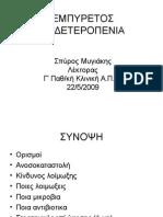 2_ empyretos_oudeteropenia