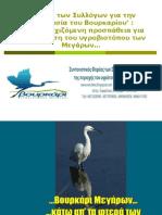 εκδήλωση ΕΟΕ-ΟΙΚΟΠΟΛΙΣ-ΦΟΡΕΑΣ 31.1.10