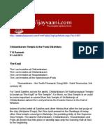 Chidambaram Temple and Dikshitars