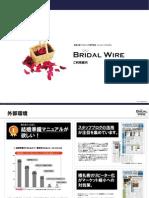 ウエディングホームページシステム【BridalWire】