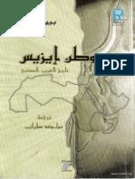 وطن ايزيس.pdf