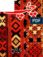 Chup Mumtaz Mufti (Iqbalkalmati.blogspot.com)
