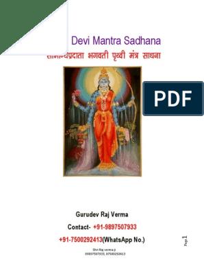 Prithvi Devi Mantra Sadhana(पृथ्वी देवी मंत्र