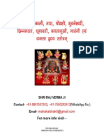 Mahavidya Hridya Stotram(महाविद्या हृदय स्तोत्रम् )