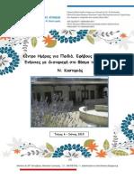 Τεύχος 6-Ιούνιος  2015.pdf