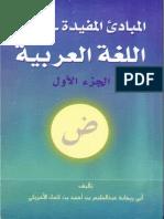 المبادئ المفيدة في تعلم اللغة العربية.pdf