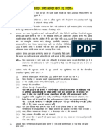 General Instruction Online Admission