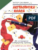 Taxydaktylourgika Kolpa