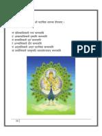 Tara Sadhana 1