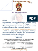 Ayyappa Pooja2013 (1)