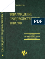 Timofeeva-Tovarovedenie Prodovolsvennykh