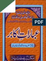 Abaaraat-e-Akaabir by Sheikh Sarfraz Khan Safdar Rh.A.