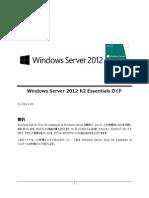 Windows_Server_2012R2_Essentials_Guide.pdf