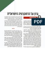 Israel Hayom Feb12-10 [Zehava Galon Op-ed]
