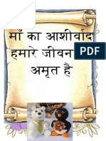 Hindi Quotations for Gift