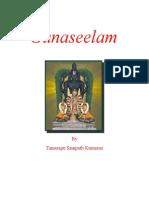 Gunaseelam Temple