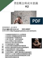 104.08.04-價值概念與成本意識-K2-倉佑實業-詹翔霖教授