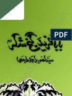 Hazrat Baba Farid Ganj Shakkar