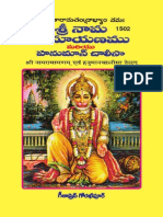 1502 Hanumanchalisa(Telugu) Web