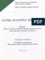41.Ελληνικά Γιατροσόφια