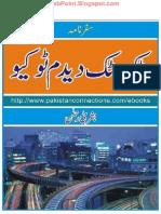 Khawab Khushboo Aur Pul By Saba Noor.pdf