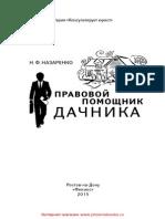 24497.pdf