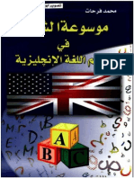 Arabic Through English