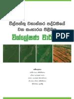 Wilpattu Report Final v5