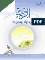 Mercy in Prophet Life