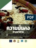 khwaammankhngthaangaahaar_aenwkhidaelatawchiiwad_0.pdf
