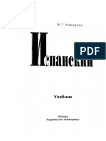 143561993-испанский-для-всех-pdf