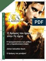 filoσοφική Λίθος - Τεύχος 145 - Νέα Ακρόπολη