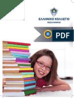 Ελληνικό Κολλέγιο Θεσσαλονίκης - Λεύκωμα Σχ. Έτους 2013-2014