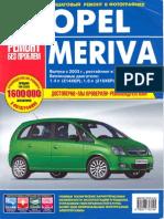 21213-5602046 Diesel LADA Niva 1700 // 1900 Schutzleiste hinten // Heckklappe