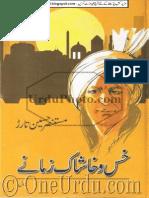 Khas o Khashak Zamane (Iqbalkalmati.blogspot.com)