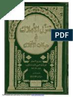 33.Tnzolat Moslia Ibnarab