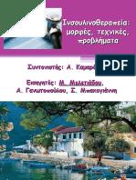 Ινσουλινοθεραπεία μορφές, τεχνικές, προβλήματα.ppt