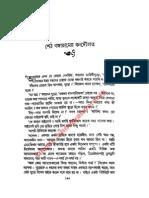 Seth Gangaram Er Dhon Doulat