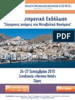 Programma 24-27 Sep 2015 EKOMEN Syros