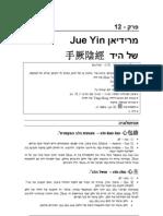 של היד מעטפת הלב Jue Yin מרידיאן