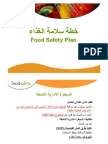 خطة سلامة الغذاء
