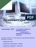 архитектура ЭВМ - презентация