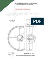 Стандардни машински делови - Каишник